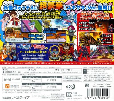 妖怪ウォッチ3 スキヤキ 3DS backM (ALZJ)