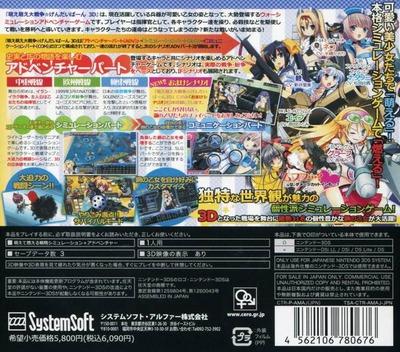 萌え萌え大戦争☆げんだいばーん 3D 3DS backM (AMAJ)