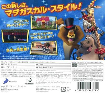 マダガスカル3 3DS backM (AMCJ)