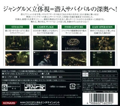 METAL GEAR SOLID SNAKE EATER 3D 3DS backM (AMGJ)