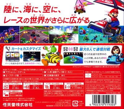 マリオカート7 3DS backM (AMKJ)