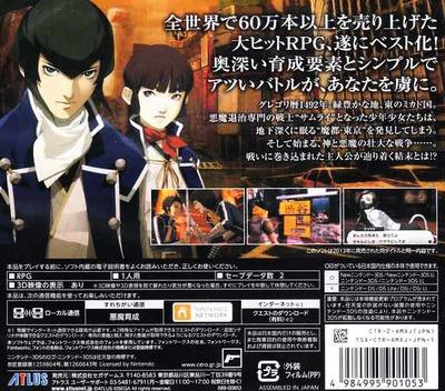 真・女神転生IV 3DS backM (AMXJ)