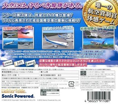 ぼくは航空管制官 エアポートヒーロー3D 成田 with ANA 3DS backM (AN6J)