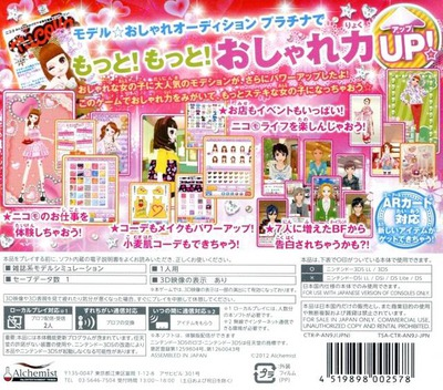 nicola監修 モデル☆おしゃれオーディション プラチナ 3DS backM (AN9J)