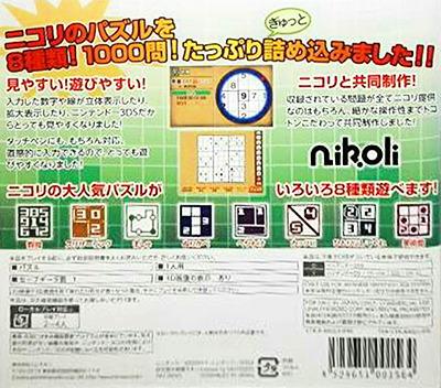 ニコリの数独3D 〜8つのパズルで1000問〜 3DS backM (ANQJ)