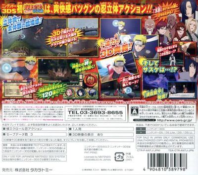 NARUTO-ナルト- 疾風伝 忍立体絵巻! 最強忍界決戦!! 3DS backM (ANTJ)