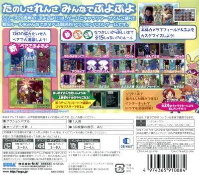 ぷよぷよ!!20th anniversary 3DS backM (AP2J)