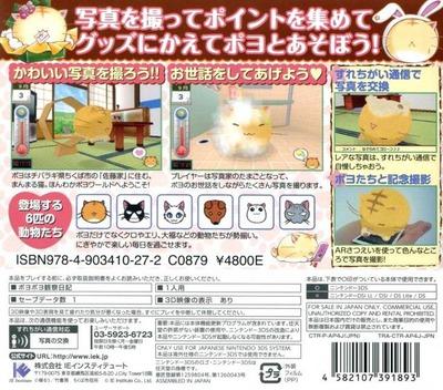ポヨポヨ観察日記 3DS backM (AP4J)
