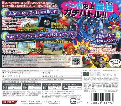 ペンギンの問題 ザ・ウォーズ 3DS backM (AP5J)