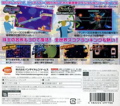 パックマン&ギャラガ ディメンションズ 3DS backM (APGJ)