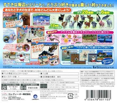 オシャレでかわいい 子犬と遊ぼ! −海編− 3DS backM (APIJ)