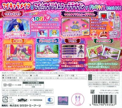 プリパラ めざせ!アイドル☆グランプリNo.1! 3DS backM (APJJ)