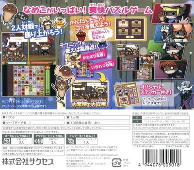 おさわり探偵 なめこ大繁殖 3DS backM (APMJ)