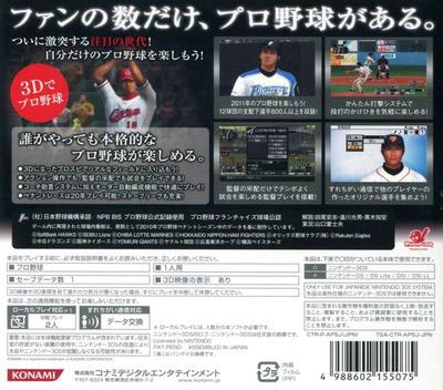プロ野球スピリッツ2011 3DS backM (APSJ)