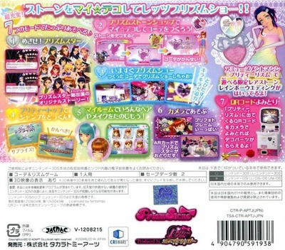 プリティーリズム・マイ☆デコレインボーウエディング 3DS backM (APTJ)