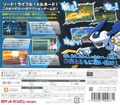 メダロットDUAL クワガタVer. 3DS backM (AQAJ)