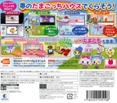 おうちまいにち たまごっち 3DS backM (AQCJ)