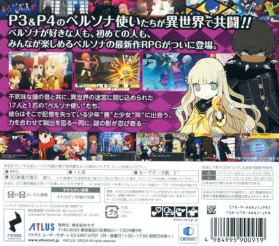 ペルソナQ シャドウ オブ ザ ラビリンス 3DS backM (AQQJ)