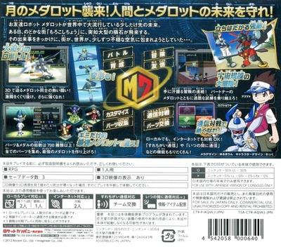 メダロット7 クワガタ Ver. 3DS backM (AQWJ)