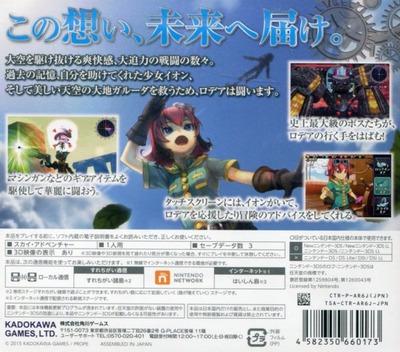 ロデア・ザ・スカイソルジャー 3DS backM (AR6J)