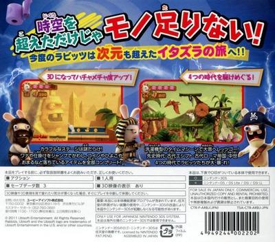 ラビッツ タイム・トラベル 3DS backM (ARBJ)