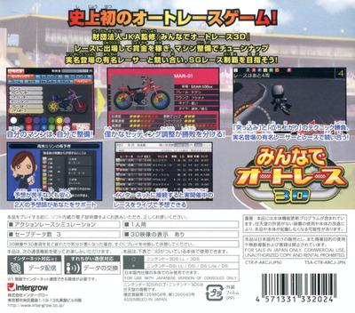 みんなでオートレース3D 3DS backM (ARCJ)