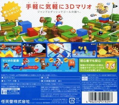 スーパーマリオ 3Dランド 3DS backM (AREJ)