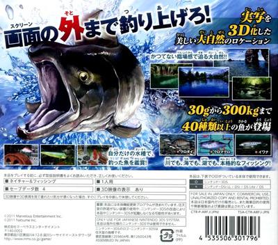 3DS backM (ARFJ)