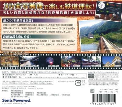 鉄道にっぽん!路線たび 長良川鉄道編 3DS backM (ARJJ)