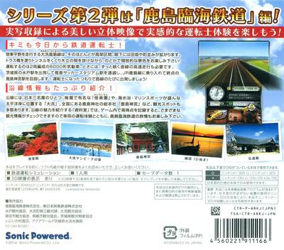 鉄道にっぽん!路線たび 鹿島臨海鉄道編 3DS backM (ARKJ)