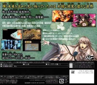 雷子 紺碧の章 3DS backM (ARPJ)