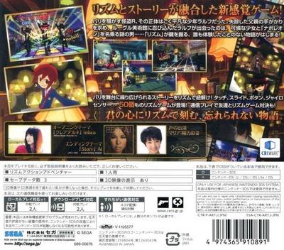 リズム怪盗R 皇帝ナポレオンの遺産 3DS backM (ARTJ)