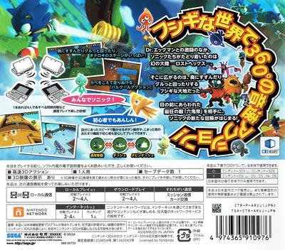 ソニック ロストワールド 3DS backM (ARVJ)