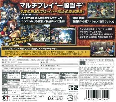 真・三國無双 VS 3DS backM (AS5J)