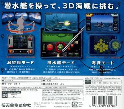 スティールダイバー 3DS backM (ASDJ)