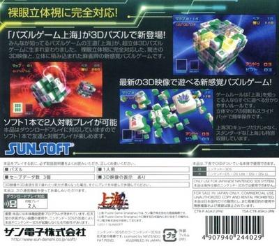 上海3Dキューブ 3DS backM (ASHJ)