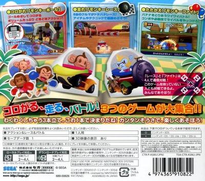 スーパーモンキーボール3D 3DS backM (ASMJ)