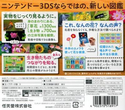花といきもの立体図鑑 3DS backM (ASUJ)