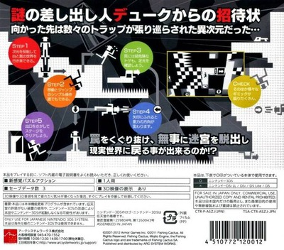 SHIFTING WORLD 白と黒の迷宮 3DS backM (ASZJ)