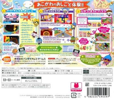 たまごっちのドキドキ☆ドリームおみせっち 3DS backM (AT8J)