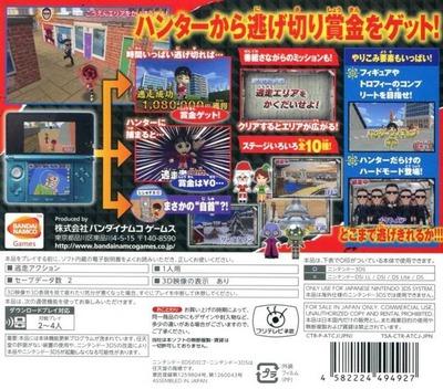 逃走中 史上最強のハンターたちからにげきれ! 3DS backM (ATCJ)