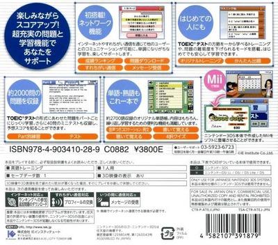 TOEIC テスト超速トレーニング 3DS backM (ATEJ)