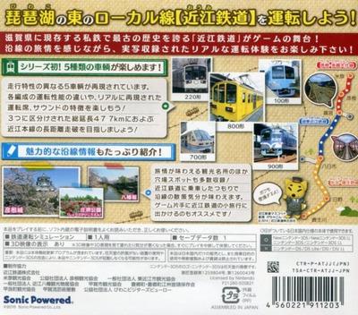 鉄道にっぽん!路線たび 近江鉄道編 3DS backM (ATJJ)