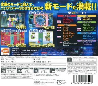 テトリス 3DS backM (ATLJ)