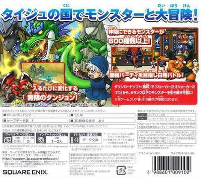 ドラゴンクエストモンスターズ テリーのワンダーランド3D 3DS backM (ATWJ)