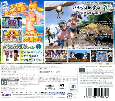 パチパラ3D デラックス海物語 〜パチプロ風雲録・花 孤島の勝負師たち〜 3DS backM (AU9J)
