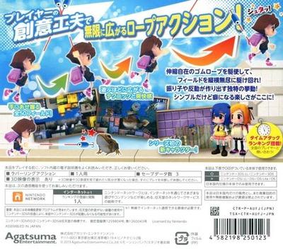 さよなら 海腹川背 3DS backM (AUFJ)