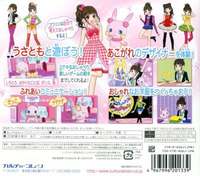 おしゃべりうさぎ おしゃれコレクション 3DS backM (AUGJ)