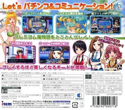 パチパラ3D プレミアム海物語 〜夢見る乙女とパチンコ王決定戦〜 3DS backM (AUMJ)