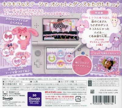 ぼんぼんりぼん ときめきコーデ・キラキラダンス 3DS backM (AVRJ)